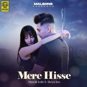 دانلود آهنگ هندی Shriya Jain به نام Mere Hisse + متن آهنگ